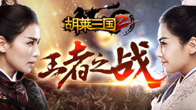 Battle of the Three Kingdoms 2 Kings